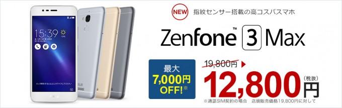 zenfone 3 max 201702