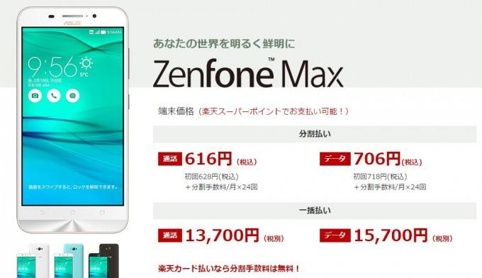 zenfone max 201702