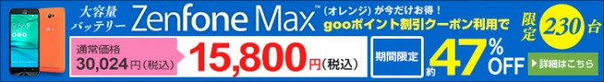 goo sim seller 201702_クーポン