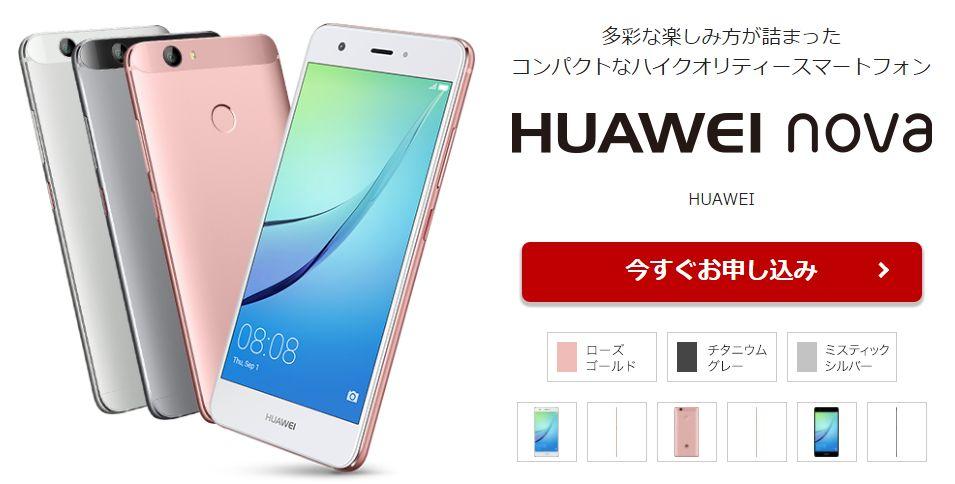 huawei nova 楽天モバイル