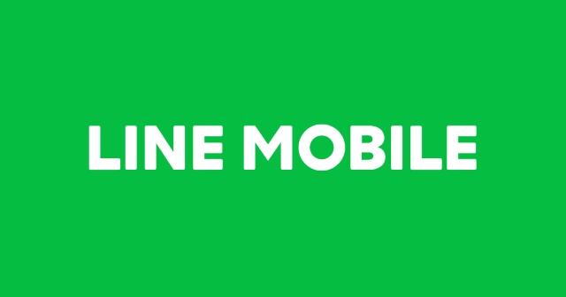LINEモバイル【格安SIMガイド】料金、速度、評判、キャンペーン、対応機種、解約方法まとめ