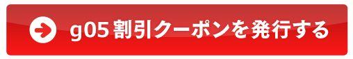 goo sim seller 201702_クーポン3