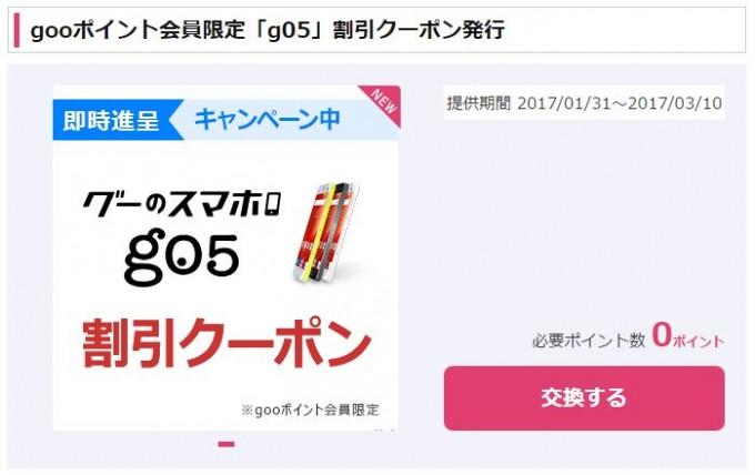 goo sim seller 201702_クーポン2