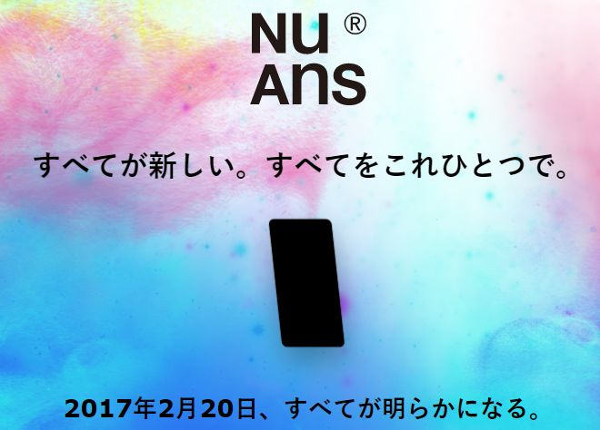 NuAns NEO Reloaded 2/20発表!【今回はWinではなくAndroid 7.1搭載に】NA-CORE2-JP
