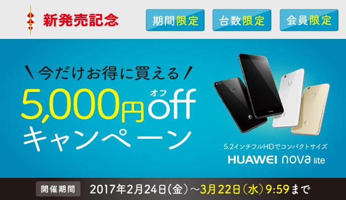 Huawei nova liteが5,000円引きの14,800円!OCN SIM付きの最強コスパ機!急げ【novaが5,000円引きも開始!】