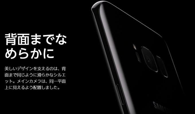 Galaxy S8_4