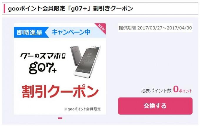 g07+キャンペーン4
