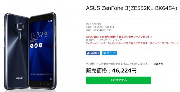 zenfone 3 4gb2