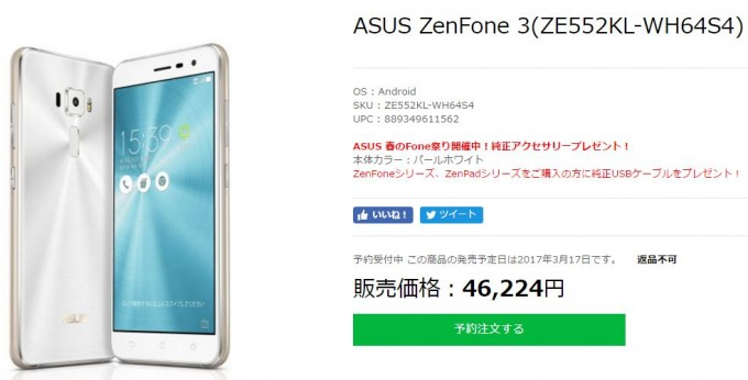 zenfone 3 4gb3