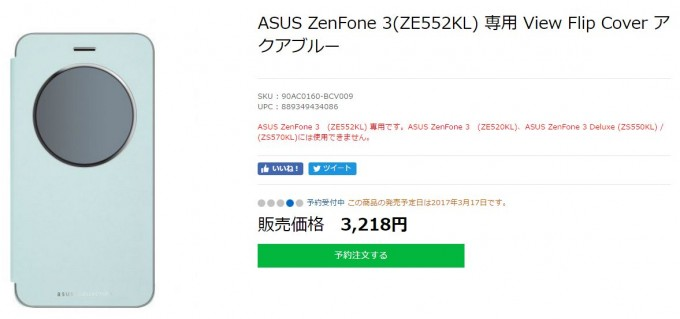 zenfone 3 4gb4