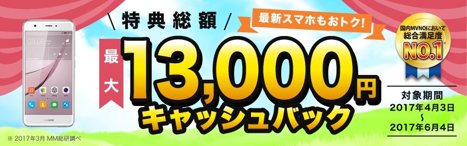 BIGLOBE SIMが最大13,000円キャッシュバック開始!VAIO Phone A、Moto G5、Huawei nova lite等【SIMのみでも5000円】