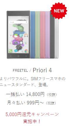 freetel_201704_スマコミ+_4