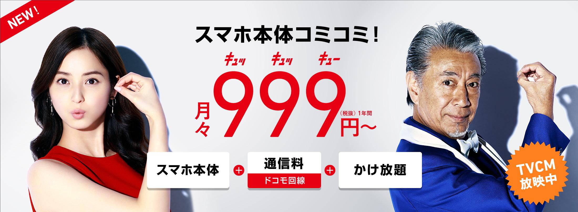 フリーテルスマートコミコミ+999円プランは罠?注意点・評判・口コミを徹底解説!【FREETEL】