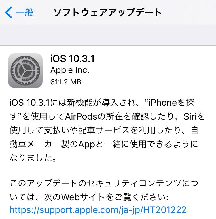 iOS10.3.1の不具合・評価は?今回はWi-Fiのセキュリティ問題が修正された【Apple】格安SIMの対応状況も更新中