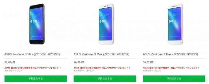 zenfone 3 max new2