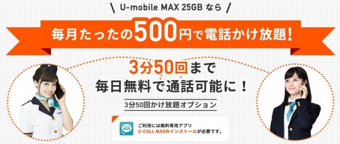 u-mobile通話パック2