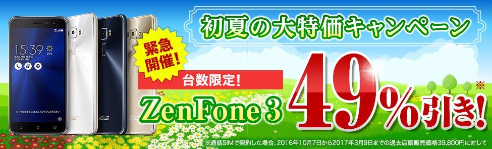 ZenFone 3、ZenFone 3 Laserが半額!楽天モバイル初夏の大特価キャンペーン開始!【台数限定セール】