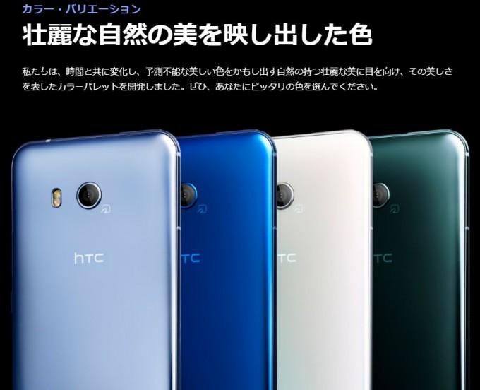 HTC U11_2