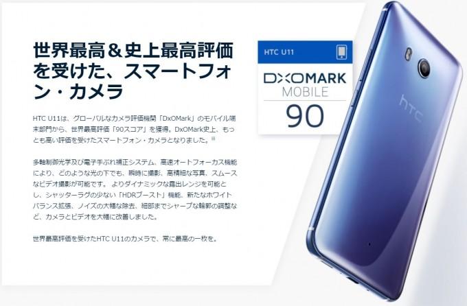 HTC U11_3
