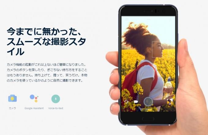 HTC U11_5