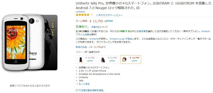 Jelly Pro amazon2