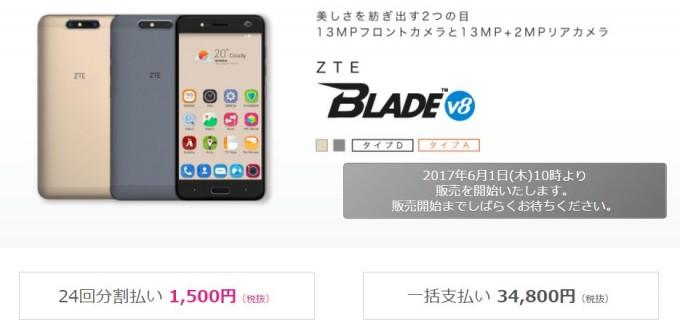 ZTE BLADE V8_4