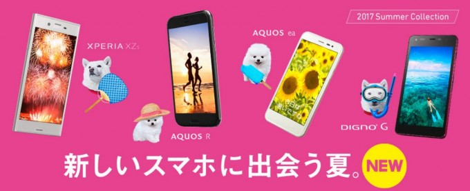 softbank2017summer