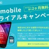 U-mobile【格安SIMガイド】Premiumがオススメの理由とは?料金、速度、評判、キャンペーン、対応機種、解約方法まとめ