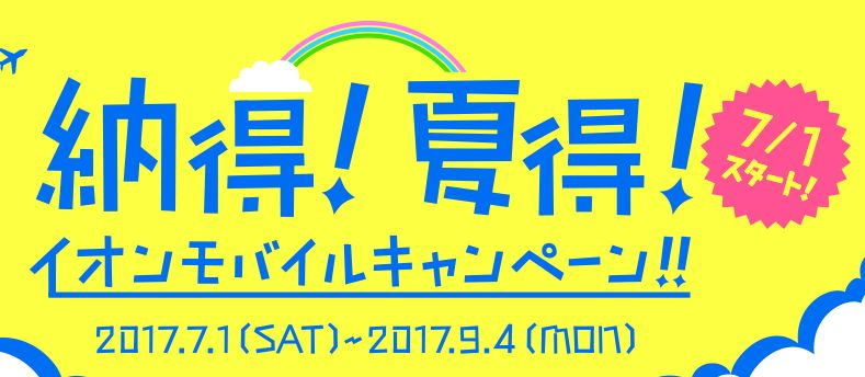 イオンモバイル夏得キャンペーン開始!SIM1円、10分かけ放題半額、高容量プラン割引等、オススメ機種も解説!