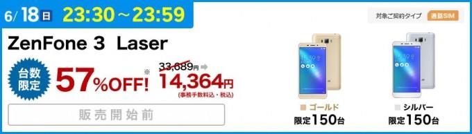 楽天モバイル201706-3