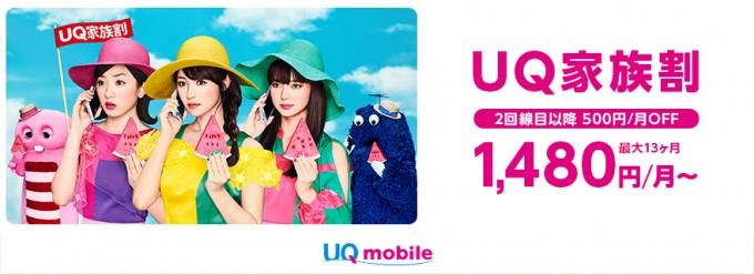 UQ家族割