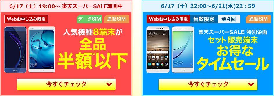 honor8、arrows M03、ZenFone3、Mate 9、nova lite等が半額以下!楽天スーパーセールが熱い!【楽天モバイル】