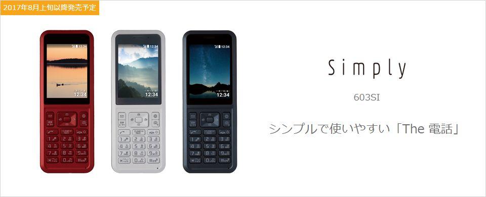 Simply 603SI 珍しいストレートタイプの小型・軽量携帯【ワイモバイル】通話・メールが出来れば良いならこれだ!docomoのSIMも多分使える