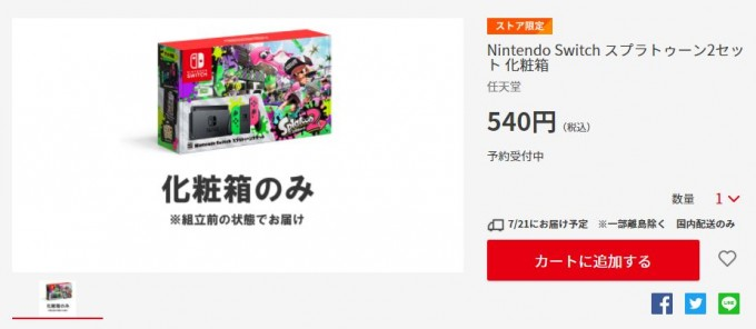nintendo switch スプラ2セット化粧箱