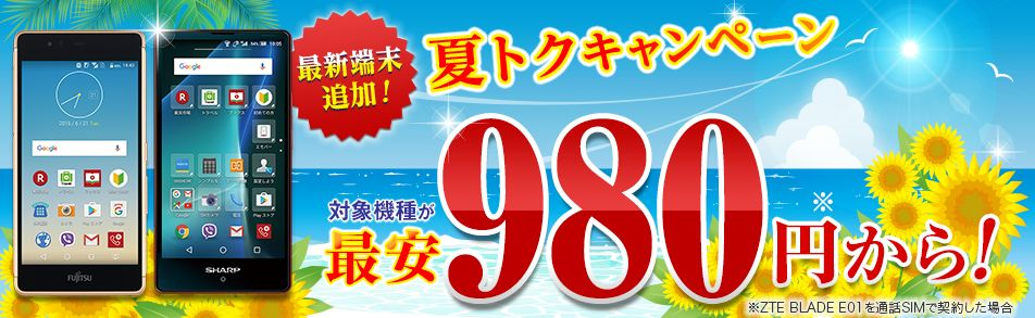arrows M03、AQUOS mini SH-M03が最安!楽天モバイル夏トクキャンペーン開始!【台数限定セール】8/6時点では在庫復活!