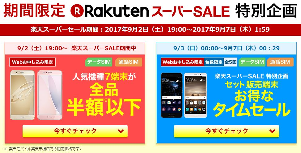 Huawei P10が半額!honor8、ZenFone3、arrows M03等も激安の楽天スーパーセールが来る!9/2~【楽天モバイル】