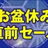 VAIO Phone Aが15800円!P10 lite 19800円、nova lite 16800円と激安!【goo Sim sellerお盆休み直前セール】