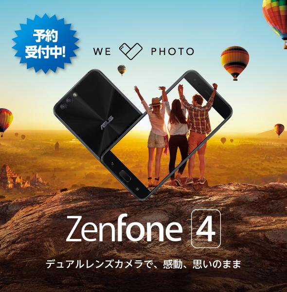 新型ZenFone 4、Pro、Selfieの発売日、性能、評判は?日本版発売日決定!高級路線で売れるのか?【ZE554KL、ZS551KL、ZD552KL】ASUS