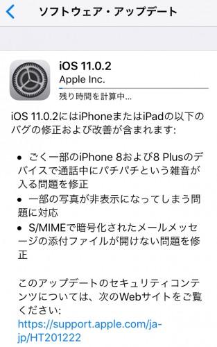 ios1102