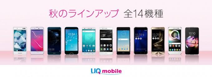 uq mobile 201710タイトル