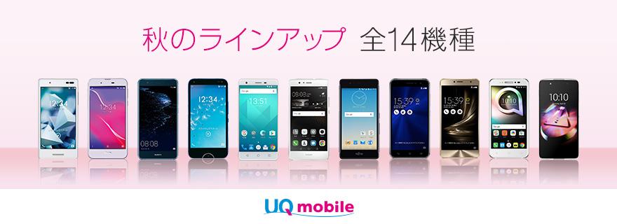 UQ mobile arrows M04 Premium、AQUOS senseはどうなの?評判まとめ【キャッシュバック情報もあり】