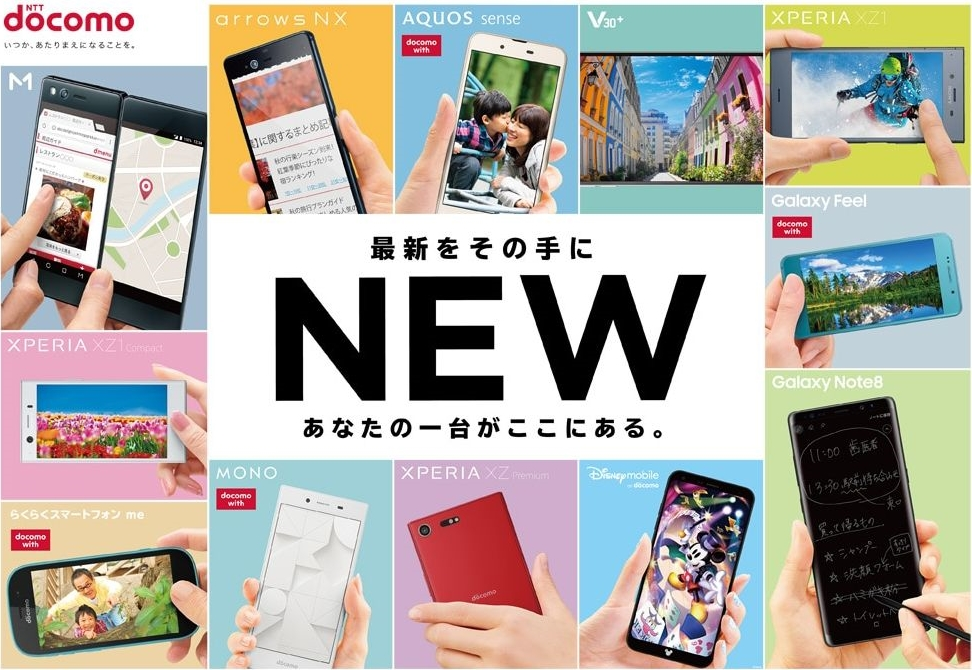 ドコモ2017冬モデルを買うならどれが良い?Galaxy Note8、Xperia XZ1、XZ1 Compact、arrows NX、M Z-01K、V30+ L-01K等を解説!