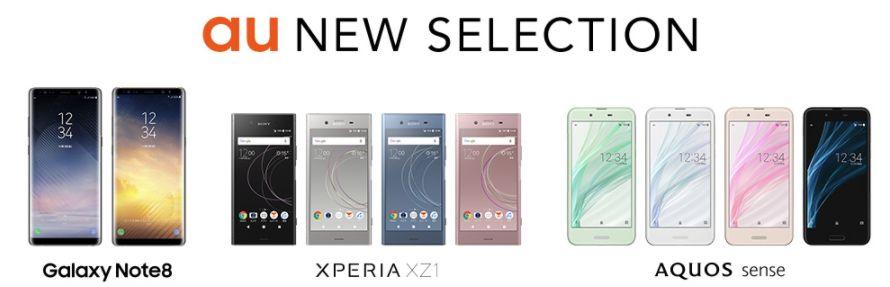 au2017秋冬モデルGalaxy Note8 SCV37、Xperia XZ1 SOV36、AQUOS sense SHV40を解説!買うならどれが良い?