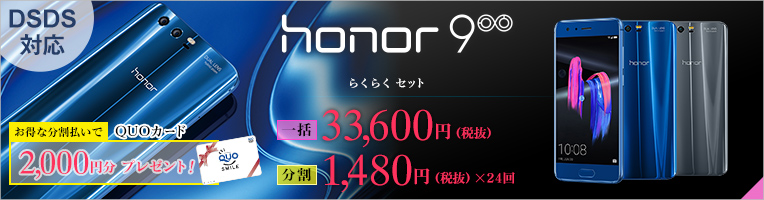 honor 9が税別33,600円!分割なら2000円分のQUOカード付き!SIMセットだがこれは安い【Huawei】