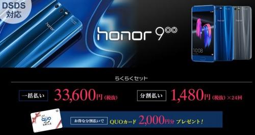honor 9 goo_3
