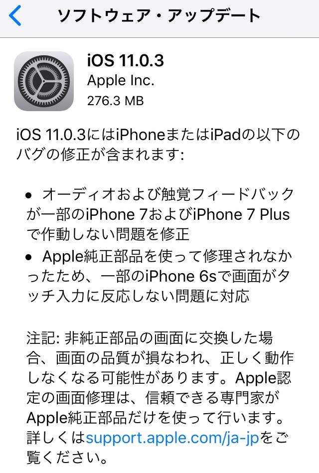 iOS11.0.3の不具合・評価は?7の触覚フィードバック、6sのタッチ入力問題を修正【Apple】格安SIMの対応状況もアリ