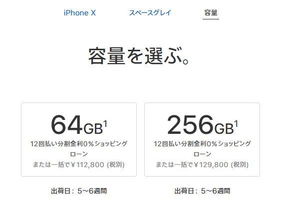 iphone x 20171027