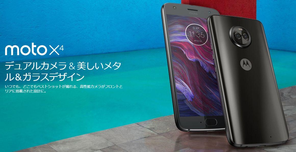 Moto X4発売!広角デュアルカメラ搭載DSDS対応のミドルハイスペック機、評価まとめ【モトローラ】