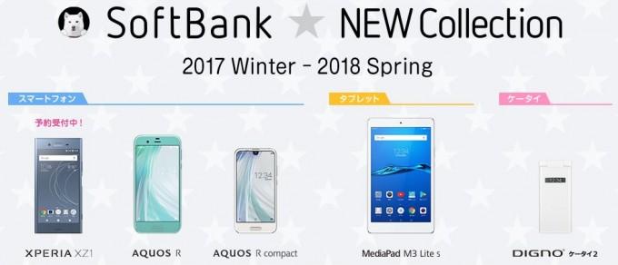 softbank2017 winter