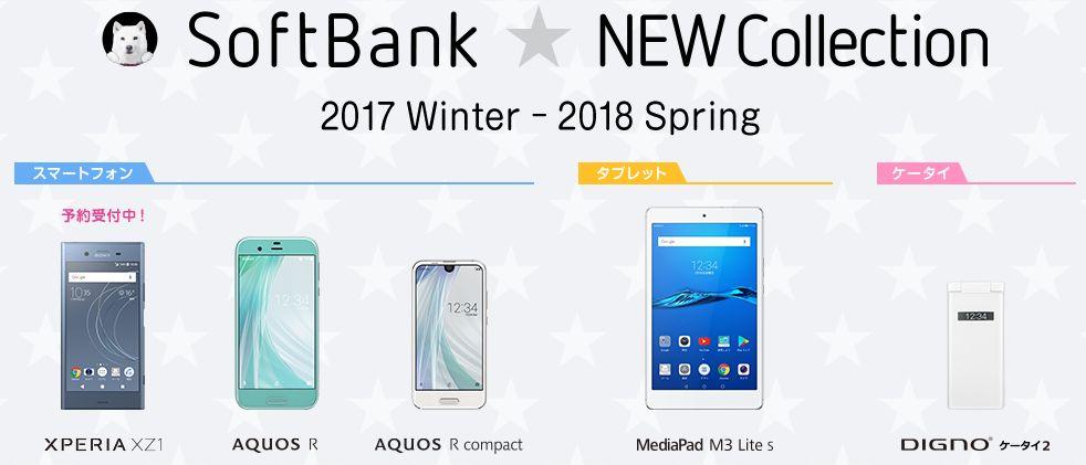 ソフトバンク2017冬モデルはどれが買い?Xperia XZ1 701SO、AQUOS R compact 701SH、MediaPad M3 Lite s 701HW、DIGNOケータイ2 701KCを解説!